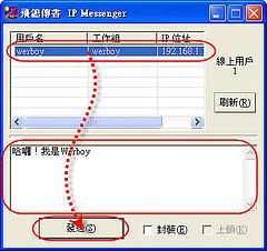 [檔案工具] 區網傳檔/傳訊的得力好手 - IPMessenger 457891891_57a1f0ebab_m