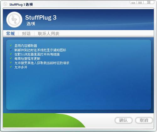 [即時通訊] MSN雙開+移除檔案限制+封鎖可聊天+表情備份工具 - StuffPlug 3 439584401_901f5802c5