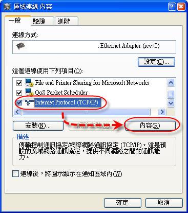 [網路相關] OpenDNS - 讓瀏覽網路更順暢 (二) 設定篇 475182746_c8e24cd350_o
