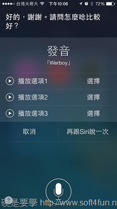 Siri 讀錯你的名字?告訴你教 Siri 正確讀音的方法 2013-12-27-22.06.14