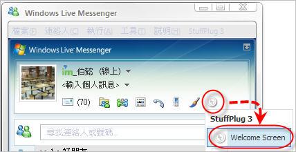 [即時通訊] MSN雙開+移除檔案限制+封鎖可聊天+表情備份工具 - StuffPlug 3 439740833_b6d8e99a49_o