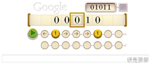 [Google Doodle] 紀念 Alan Turing 計算機之父 100歲誕辰的遊戲玩法+解答 1_thumb