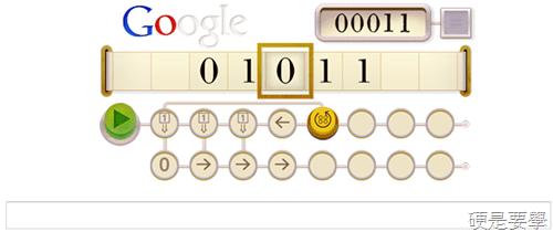 [Google Doodle] 紀念 Alan Turing 計算機之父 100歲誕辰的遊戲玩法+解答 3_thumb