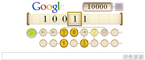 [Google Doodle] 紀念 Alan Turing 計算機之父 100歲誕辰的遊戲玩法+解答 6_thumb