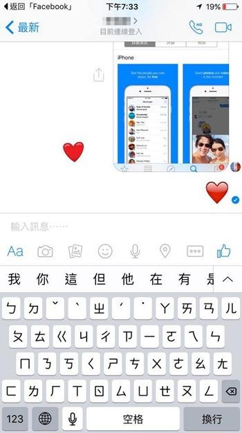 FB傳情新潮流,讓「飄飄愛心海」充滿你與她的螢幕 12351008_1137814459561949_1910521179_n