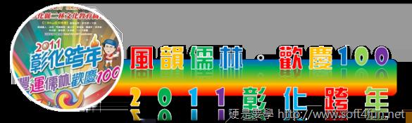 2011 全國跨年晚會、跨年煙火活動大集合 (附煙火觀賞秘笈) 9838b3671311
