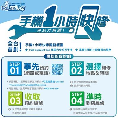 華碩首創「手機1小時快修」服務,Padfone/Zenfone 全系列機種 09704d468683