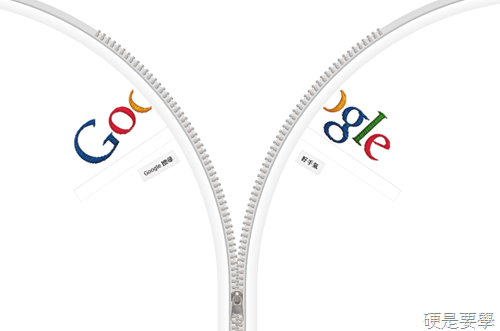 [圖集] 原來 Google 首頁的拉鏈也可以這樣惡搞… -02