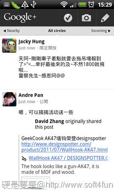[Andorid] 精選4款網路社群 APP(Facebook、MSN、Plurk、Google+) goole-02