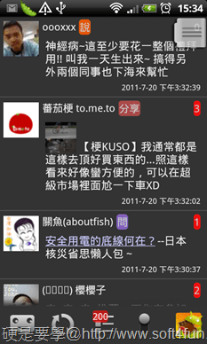 [Andorid] 精選4款網路社群 APP(Facebook、MSN、Plurk、Google+) plurka-01