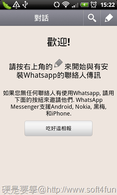 [Andorid] 精選4款網路社群 APP(Facebook、MSN、Plurk、Google+) whatsapp-01