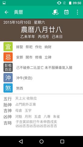 7000元有找,InFocus M808 4G全頻雙卡雙待手機開箱,金屬機身超高性價比 Screenshot_2015-10-10-09-50-17