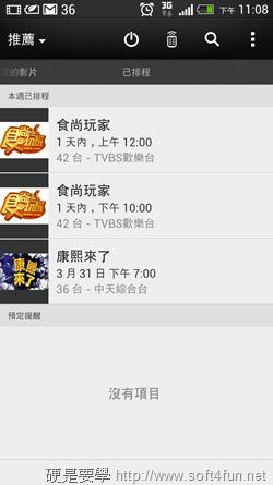 [新 hTC One] hTC Sense TV 搭配節目表,讓你的手機輕鬆變身萬用遙控器 Screenshot_20130326230830