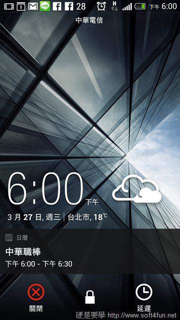 [新 hTC One] hTC Sense TV 搭配節目表,讓你的手機輕鬆變身萬用遙控器 Screenshot_20130327180011