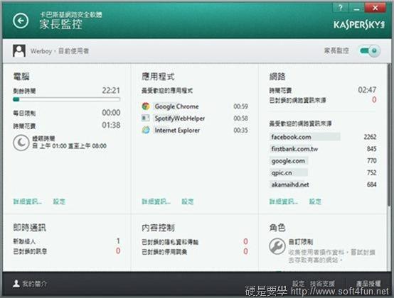 評比第一「卡巴斯基網路安全軟體」,防側錄、強化交易安全 clip_image043