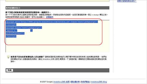 [網路相關] 在Pixnet(痞客幫)網誌系統加入好玩意的方法 501946450_d88b2a0e9c