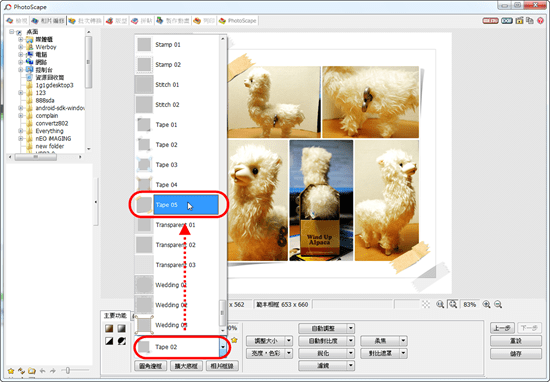 網拍修圖免費教學,PhotoScape一套搞定(一) 07_thumb