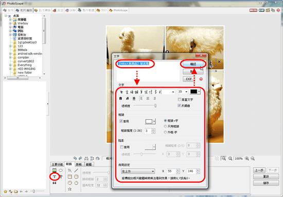 網拍修圖免費教學,PhotoScape一套搞定(一) 08_thumb