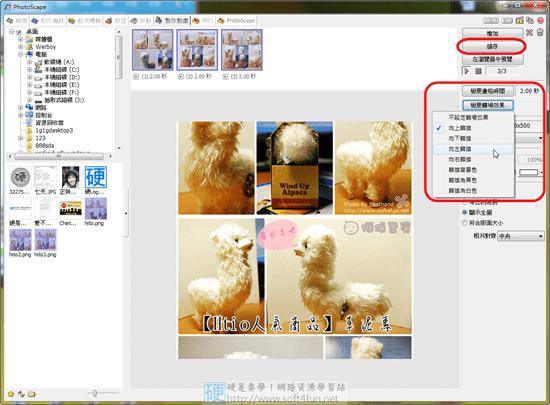 網拍修圖免費教學,PhotoScape 一套搞定(二) 16_thumb_3