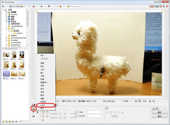 網拍修圖免費教學,PhotoScape一套搞定(一) 20_thumb