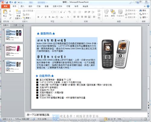 網拍修圖免費教學,PhotoScape 一套搞定(二) 23_thumb
