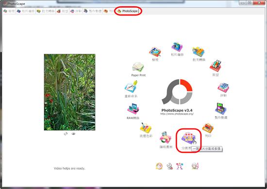 網拍修圖免費教學,PhotoScape 一套搞定(二) 34_thumb