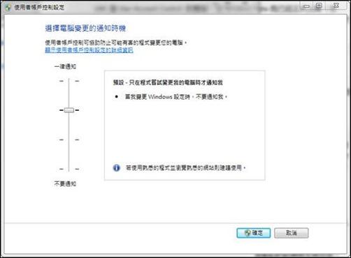 22個愛上Windows 7的理由(系統功能篇) clip_image002
