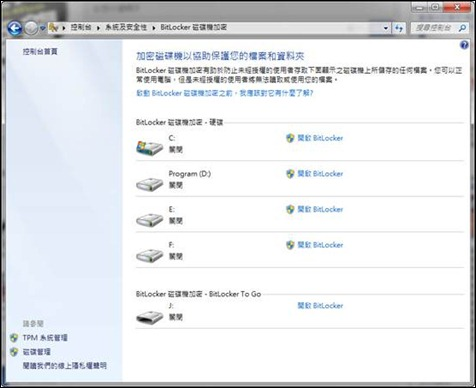 22個愛上Windows 7的理由(系統功能篇) clip_image004
