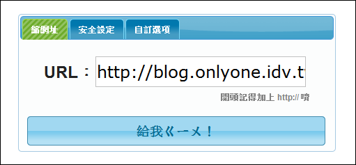 [縮網址]「硬是要縮」4fun.tw - 免費、安全、好記的縮網址(短網址)服務 f172c6d85464