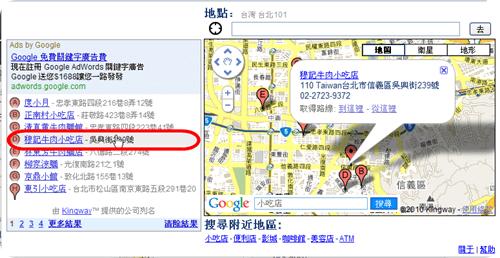 結合Google地圖,Google瀏覽器變身生活地圖+ Google02_thumb