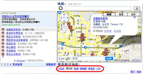 結合Google地圖,Google瀏覽器變身生活地圖+ Google03_thumb