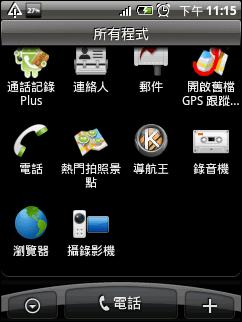 【Android程式推薦】熱門拍照景點地圖,攝影迷必裝!! 1