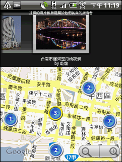 【Android程式推薦】熱門拍照景點地圖,攝影迷必裝!! 5