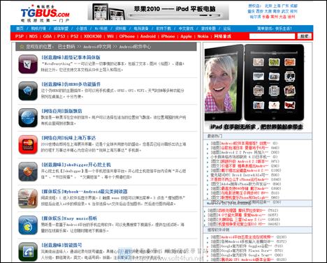 11個 Android 免費 APP 下載、介紹網站 Andorid04