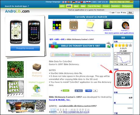 11個 Android 免費 APP 下載、介紹網站 Andorid06
