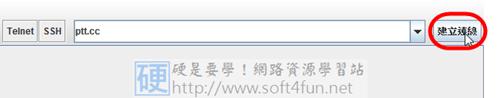 不用安裝程式,所有瀏覽器都能輕鬆連上 BBS GoogleChromebbs02