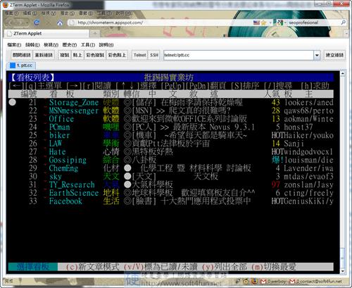 不用安裝程式,所有瀏覽器都能輕鬆連上 BBS GoogleChromebbs03