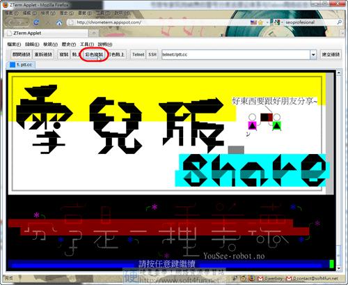 不用安裝程式,所有瀏覽器都能輕鬆連上 BBS GoogleChromebbs04