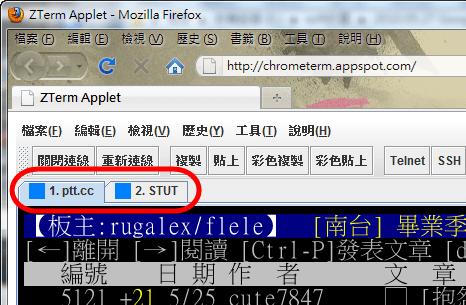 Google Chrome上bbs-11