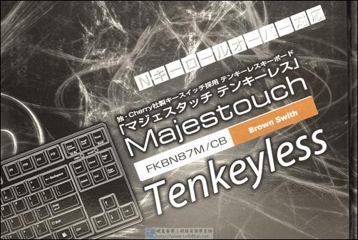 FILCO Majestouch Tenkeyless 鍵盤 + DIY鍵帽 + 清潔組 DSC_0022
