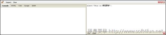 網頁開發人員的秘密武器 - Firebug Lite javascript