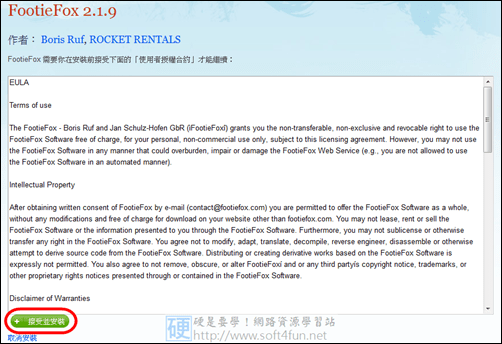 Firefox的世足賽 FIFA 比數即時轉播外掛,讓你邊工作邊關心賽事 Firefox03