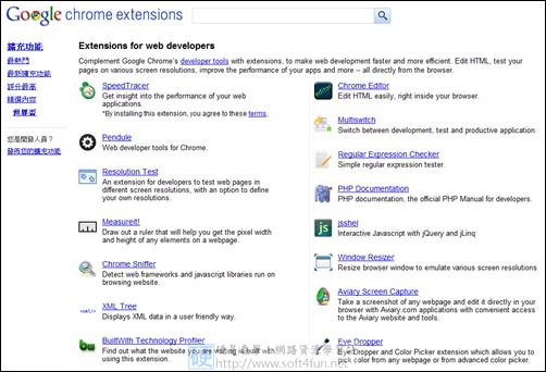 [Google Chorme外掛] 網站開發工具官方精選輯(28款外掛) GoogleChrome01