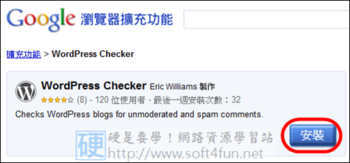 [Google Chorme外掛] WordPress 即時留言檢查工具 WordPress Checker WordpressChecker01
