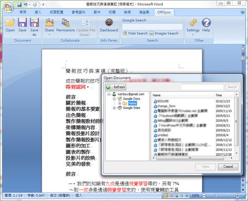 同步Google文件與 MS Office 的最佳工具:OffiSync OffiSync_thumb
