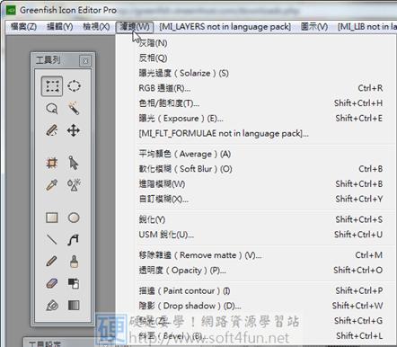 Pro級的免費ICON設計工具:GreenFish Icon Editor Pro icon01
