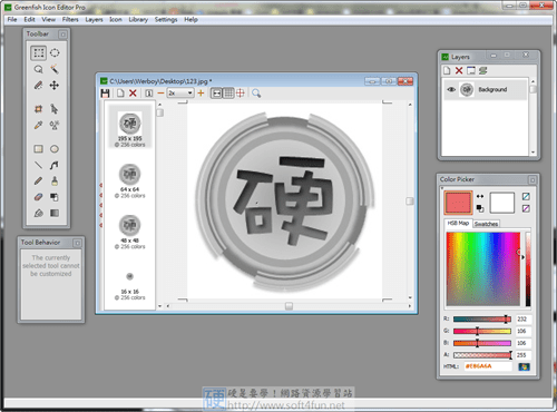 Pro級的免費ICON設計工具:GreenFish Icon Editor Pro icon02