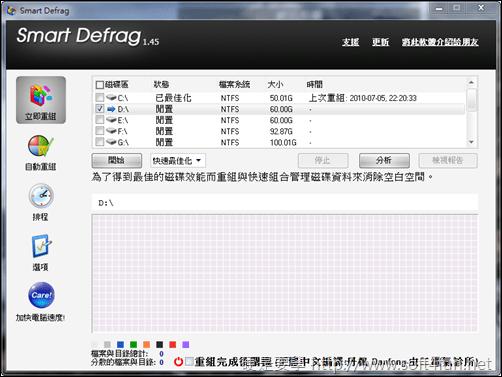 免費+簡單+高效能的硬碟重組程式 - Smart Defrag SmartDefrag_3