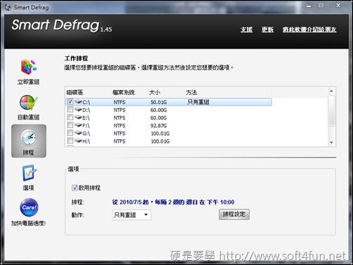 免費+簡單+高效能的硬碟重組程式 - Smart Defrag b34f53f8861b