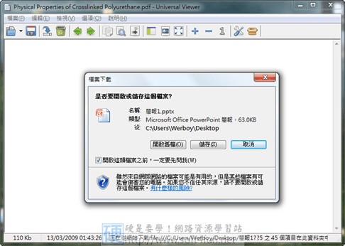 泛用檔案檢視工具,文件、圖片、影片、網頁一次搞定 UniversalViewer02_thumb